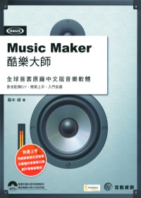 Music Maker酷樂大師(附DVD*1)