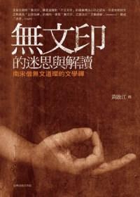 無文印的迷思與解讀:南宋僧無文道璨的文學禪