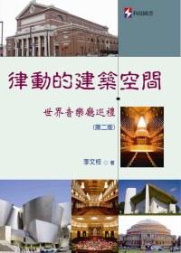 律動的建築空間:世界音樂廳巡禮(第二版)