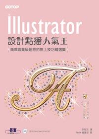 Illustratior設計點播人氣王 :  滿載職業級創意的無上技巧精選集 /