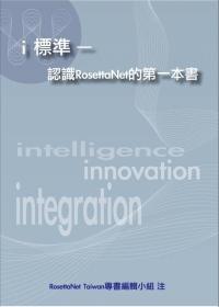 i :揭密RosettaNet 應用實務