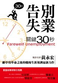 告別失業 關鍵三十秒