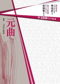 元曲:中文經典100句