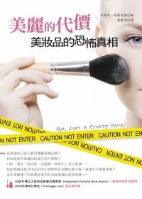 美麗的代價:美妝品的恐怖真相