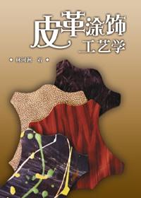 皮革塗飾工藝學(簡體版)