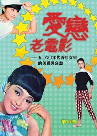 愛戀老電影:五,六0年代香江女星的美麗與哀愁