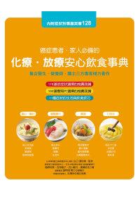 癌症患者.家人必備的化療.放療安心飲食事典:內附症狀別專屬菜單128