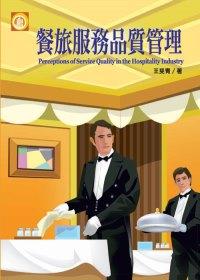 餐旅服務品質管理