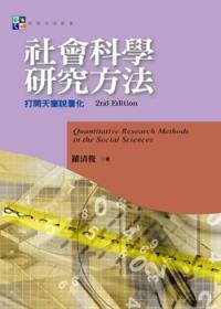 社會科學研究方法:打開天窗說量化
