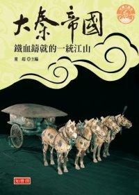 大秦帝國:鐵血鑄就的一統江山