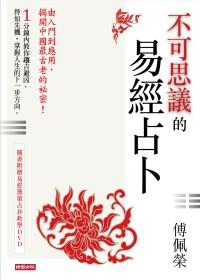 不可思議的易經占卜(隨書附贈易經籌策占卦教學DVD)