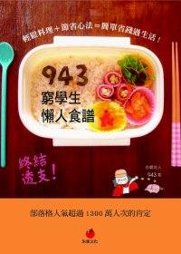 943窮學生懶人食譜 : 輕鬆料理+節省心法=簡單省錢過生活!