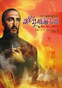 讓野火燒遍大地:方濟.薩威的福傳之旅