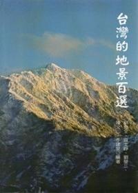 臺灣的地景百選