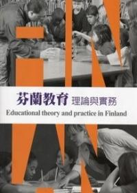芬蘭教育的理論與實務