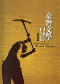 臺灣文學的發展 : 展覽圖錄 = The development of Taiwan literature