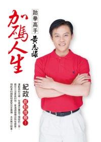 跆拳高手:黃志雄加碼人生