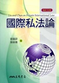 國際私法論