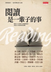 閱讀是一輩子的事 :  發現20位愛書人的閱讀能量,重溫文字最初始的感動 = Reading /