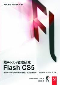 跟Adobe徹底研究Flash CS5 /