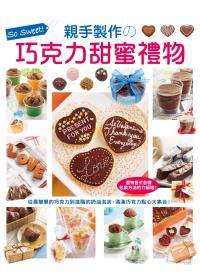 親手製作的巧克力甜蜜禮物