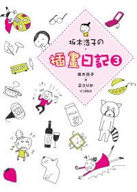 (土反)木浩子的插畫日記(3)