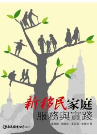 新移民家庭 :  服務與實踐 /