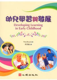 幼兒學習與發展