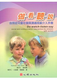 做.看.聽.說 :  自閉症兒童社會與溝通技能介入手冊 /