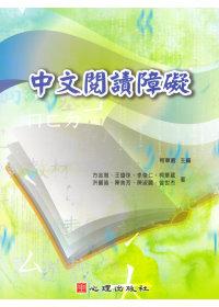 中文閱讀障礙