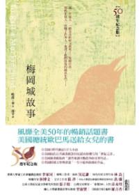 梅岡城故事(50週年紀念版)