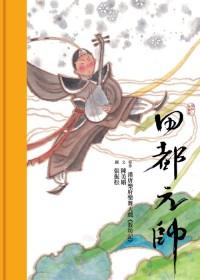田都元帥(附DVD)