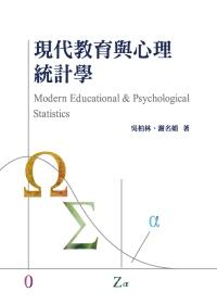 現代教育與心理統計學