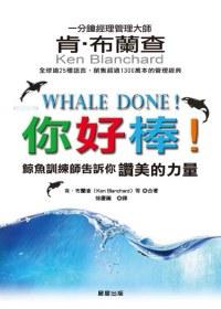 你好棒!鯨魚訓練師告訴你讚美的力量