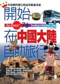 開始在中國大陸自助旅行