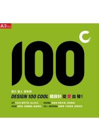 酷設計100:從愛出發!