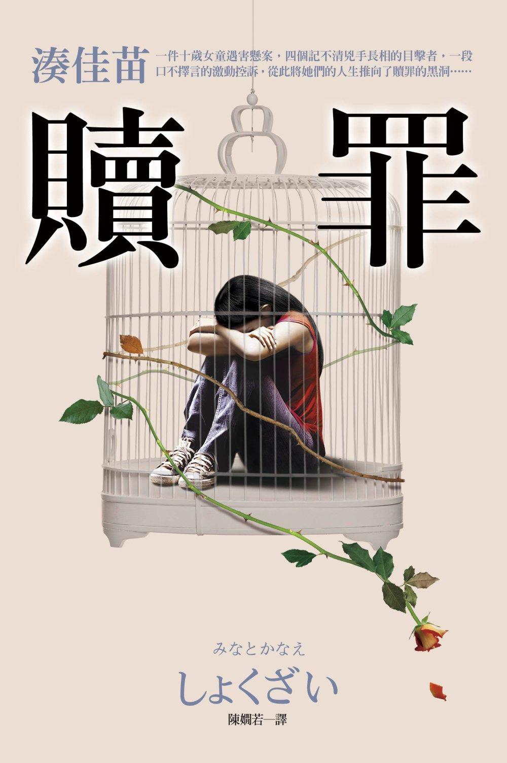 贖罪【話題電影原著小說】
