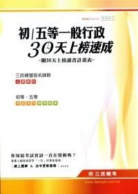 初(五)等一般行政30天上榜速成(附30天讀書計畫表)