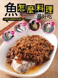 魚怎麼料理最好吃