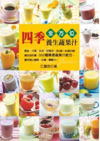四季全方位養生蔬果汁