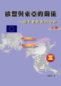 歐盟與東亞的關係:一個多重視角的分析