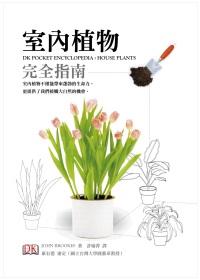 室內植物完全指南