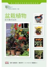 盆栽植物:栽培實用指南