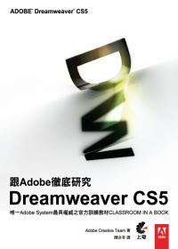 跟Adobe徹底研究Dreamweaver CS5 /