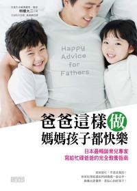 爸爸這樣做媽媽孩子都快樂 :  日本最暢銷育兒專家寫給忙碌爸爸的完全教養指南 /
