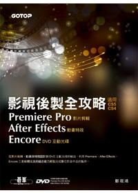 影視後製全攻略:Premiere pro/After Effects/Encore(適用CS5/CS4)