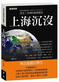 上海沉沒:無法迴避的警告