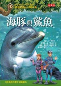 海豚與鯊魚