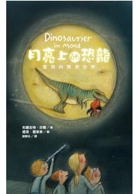 月亮上的恐龍 : 露琪的異想世界