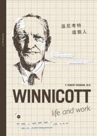 溫尼考特這個人